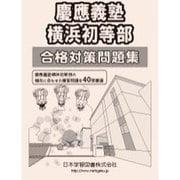慶應義塾横浜初等部合格対策問題集 [単行本]