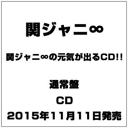 関ジャニ∞[エイト]/関ジャニ∞の元気が出るCD!!