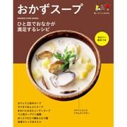 食べようびMOOK 食べるスープようび [ムックその他]