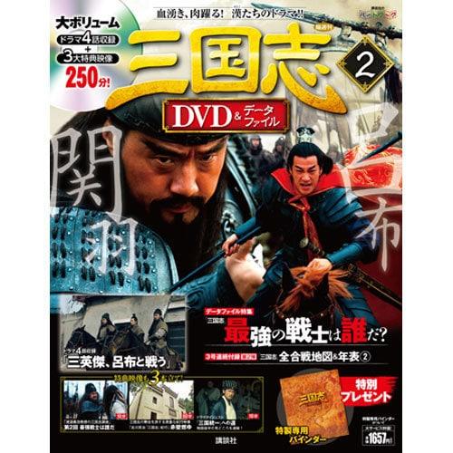 三国志DVD&データファイル 2015年 10/29号 2 [雑誌]