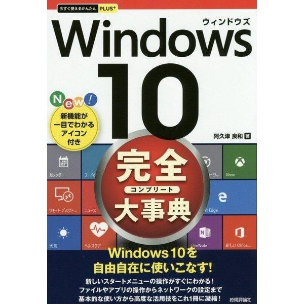 Windows10完全大事典(今すぐ使えるかんたんPLUS+) [単行本]