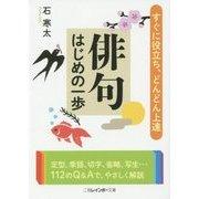 俳句はじめの一歩(二見レインボー文庫) [文庫]