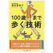 100歳まで歩く技術(二見レインボー文庫) [文庫]
