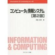 コンピュータと情報システム 第2版 (Information & Computing〈ex.-45〉) [全集叢書]