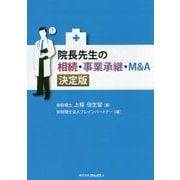 院長先生の相続・事業承継・M&A 決定版 [単行本]