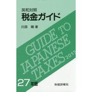 英和対照 税金ガイド 27年版 [単行本]