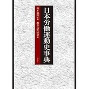日本労働運動史事典 [事典辞典]