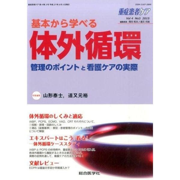 基本から学べる対外循環(重症患者ケア Vol 4-3) [単行本]