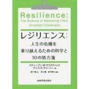 レジリエンス:人生の危機を乗り越えるための科学と10の処方箋 [単行本]
