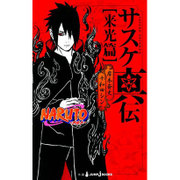 """NARUTO-ナルト- サスケ真伝""""来光篇""""(JUMP j BOOKS) [単行本]"""