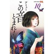この音とまれ! 10(ジャンプコミックスSQ.) [コミック]