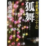 狐舞―吉原裏同心〈23〉(光文社時代小説文庫) [文庫]