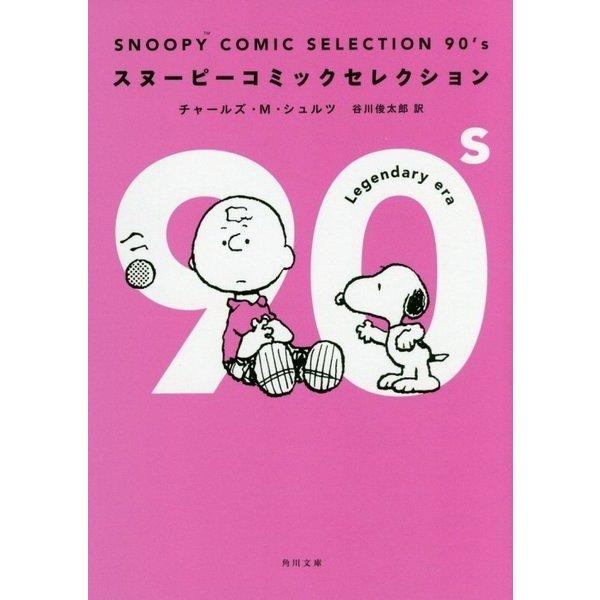 SNOOPY COMIC SELECTION 90's(角川文庫) [文庫]