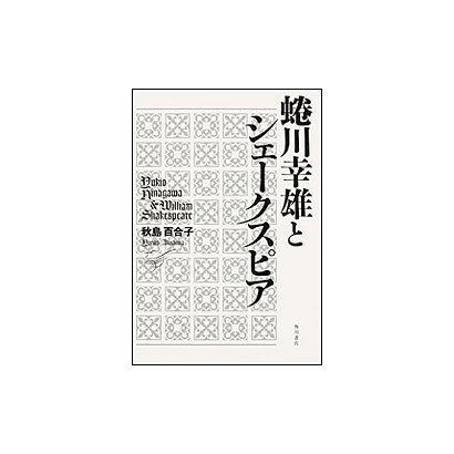 蜷川幸雄とシェークスピア [単行本]