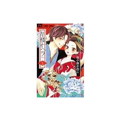青楼オペラ 1(Betsucomiフラワーコミックス) [コミック]