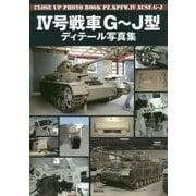 4号戦車G~J型ディテール写真集 [単行本]