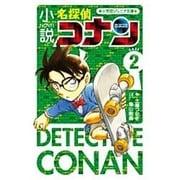 小説名探偵コナン〈CASE2〉(小学館ジュニア文庫) [新書]