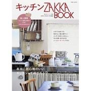 キッチンZAKKA BOOK(私のカントリー別冊) [ムックその他]