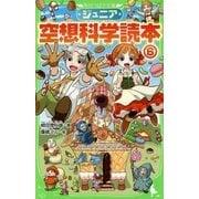 ジュニア空想科学読本〈6〉(角川つばさ文庫) [新書]