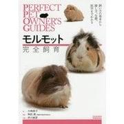 モルモット完全飼育―飼い方の基本から接し方、生態、医学までわかる(PERFECT PET OWNER'S GUIDES) [全集叢書]