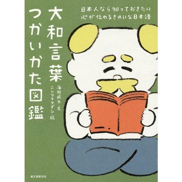 大和言葉つかいかた図鑑―日本人なら知っておきたい心が伝わるきれいな日本語 [単行本]