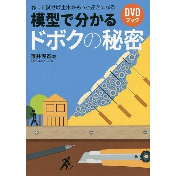 模型で分かるドボクの秘密―作って試せば土木がもっと好きになる(DVDブック) [単行本]