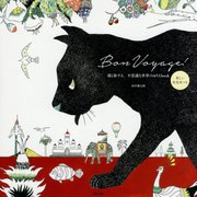 Bon Voyage!―猫と旅する、不思議な世界のぬりえbook [単行本]