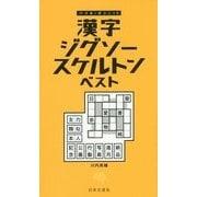 漢字ジグソースケルトン ベスト(パズル・ポシェット) [新書]