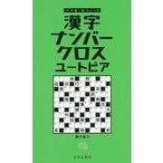 漢字ナンバークロス ユートピア(パズル・ポシェット) [新書]