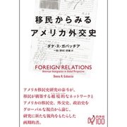 移民からみるアメリカ外交史 [単行本]