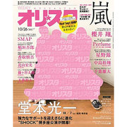 オリ☆スタ 2015年 10/26号 [雑誌]
