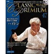 クラシックプレミアム 2015年 10/27号 [雑誌]