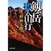剱岳殺人山行(文芸社文庫 あ 6-2) [文庫]