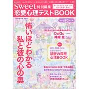 sweet特別編集 恋愛心理テストBOOK (e-MOOK) [ムック・その他]