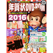年賀状 DVD-ROM 2016 [ムック・その他]