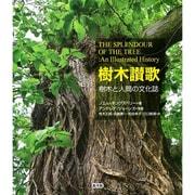樹木讃歌―樹木と人間の文化誌 [図鑑]