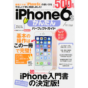 iPhone6sかんたんパーフェクトガイド IOS9/ドコモ [単行本]