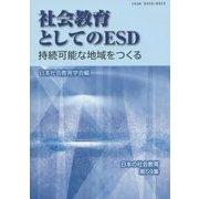 社会教育としてのESD―持続可能な地域をつくる(日本の社会教育〈第59集〉) [単行本]