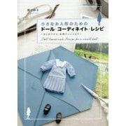 小さなお人形のためのドール・コーディネイト・レシピ―はじめてから、応用アレンジまで(Dolly Dolly Books) [単行本]