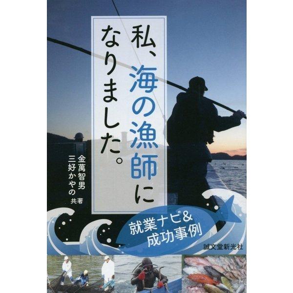 私、海の漁師になりました。―就業ナビ&成功事例 [単行本]