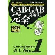 CAB・GAB完全突破法!〈2017年度版〉―必勝・就職試験!Web-CAB・GAB Compact・IMAGES対応 [単行本]