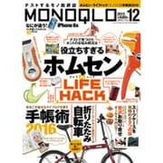 MONOQLO (モノクロ) 2015年 12月号 [雑誌]