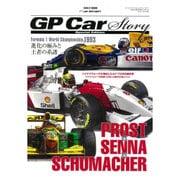 GP CAR STORY Special Edition 2015 PROST vs SENNA vs SCHUMACHER: サンエイムック [ムック・その他]
