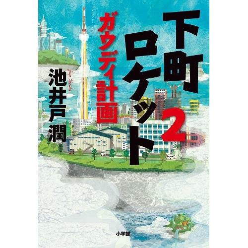 下町ロケット〈2〉ガウディ計画 [単行本]