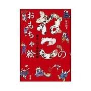 ねこのおもちゃ絵―国芳一門の猫絵図鑑 [単行本]
