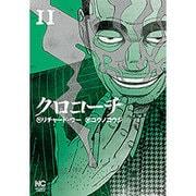 クロコーチ 11(ニチブンコミックス) [コミック]