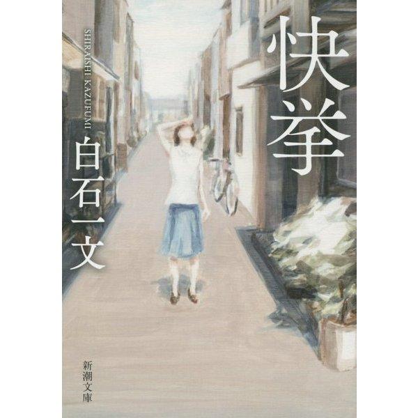 快挙(新潮文庫) [文庫]