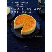 リュバンチーズワールドの濃厚チーズケーキ [単行本]