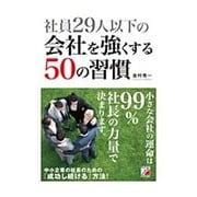社員29人以下の会社を強くする50の習慣(アスカビジネス) [単行本]