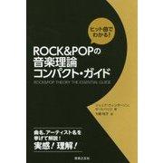 ヒット曲でわかる!ROCK&POPの音楽理論コンパクト・ガイド [単行本]
